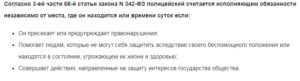 Ст 364 и 368 ук рф